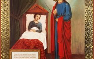 Молитва у постели больного