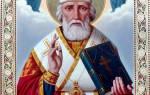 Николай чудотворец молитва за моряков