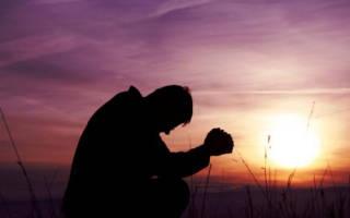 Молитва на прощение смертных грехов