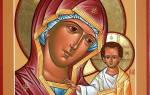 Молитва богородице дело
