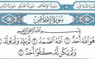 Молитва сура аль ихлас