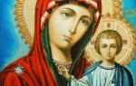 Молитва казанская икона божьей матери о чем молятся