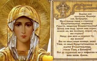 Молитва богородице царице моя преблагая