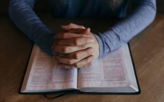 Молитва о смягчении сердец