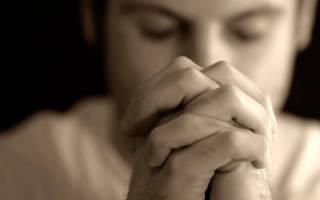 Молитва укрепляющая ауру