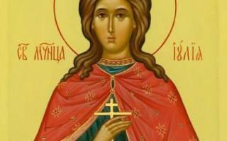 Молитва для иулии