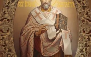 Молитва златоуста читать