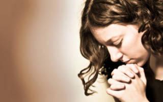 Окр заболевание лечение молитва