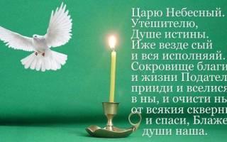 Краткая молитва святому духу это