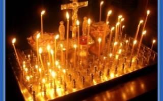 Молитва за усопшего иноверца