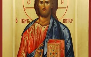 Молитва господи иисусе во христе