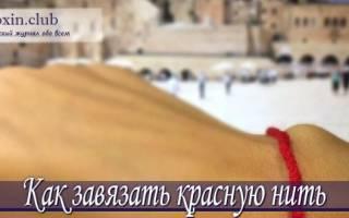 Молитва при завязывании красной нити детям