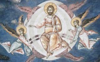 Икона вознесение господне и молитва