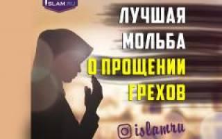 Молитва для прощения грехов у мусульман