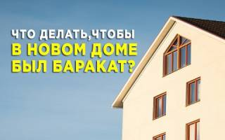 Молитва при переезде на другую квартиру