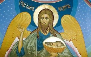 Молитва святой иоанн