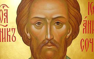 Молитва иоанну сочавский