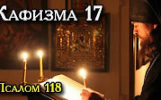 17 кафизма молитва как читать