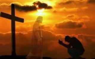 Молитва на прощения грехов всего рода