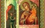Молитва к иконе нечаянная радость на русском языке