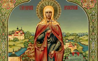 Молитва марины берийской