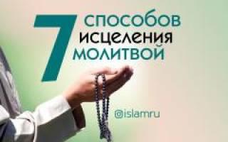Ислам молитва о здравии
