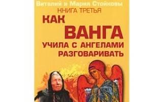 Молитва ангелу северный