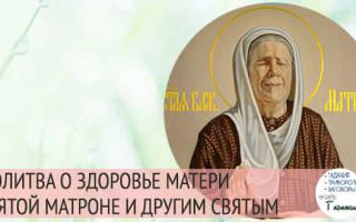 Молитва о маме за ее