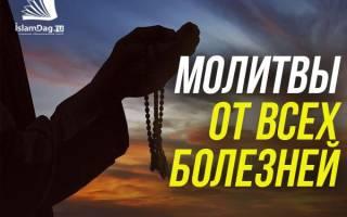 Молитва из корана на болезнь