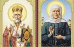 Молитва о дочери святой матроне московской