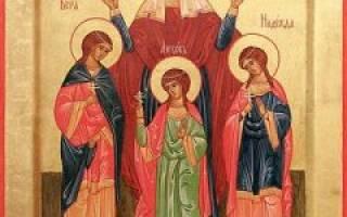 Молитва мученице св надежде
