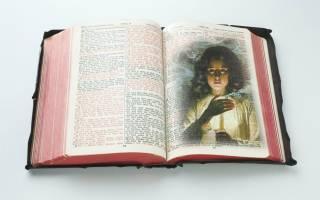 Молитва чтение евангелия за человека