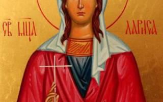 Молитва великомученице ларисе