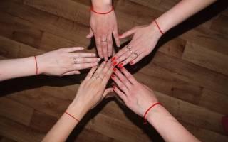 Зачем люди завязывают красную нить на запястье. Красная нитка на запястье правой руки: что означает