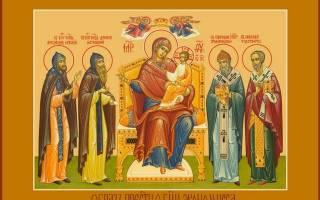 Молитва пресвятой богородицы экономисса