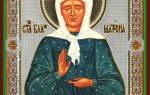 Молитва святой матроне о удаче