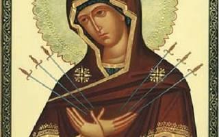 Богородица семистрельная умягчение злых сердец для чего молитва