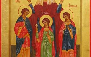 Молитва святым софии веры надежды и любви