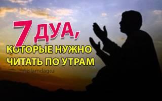 Молитва корана утром