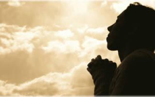 Молитва обращение к богу с просьбой