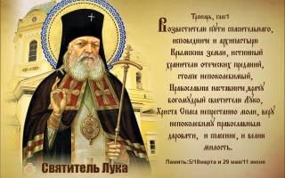Аудио молитва луке крымскому