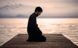 Молитва для мусульман чтобы исполнялось желание