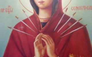 Молитва к семистрельная божья матерь значение