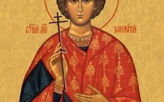 Молитва святому вонифатию об избавлении от пьянства