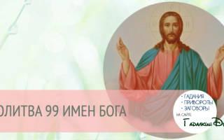 Молитва 100 имен бога