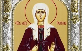 Преподобная Фотиния (Светлана) Палестинская. Именины светланы по православному календарю
