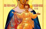 Молитва пресвятой богородице леушинской