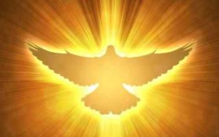 Молитва за дух святой